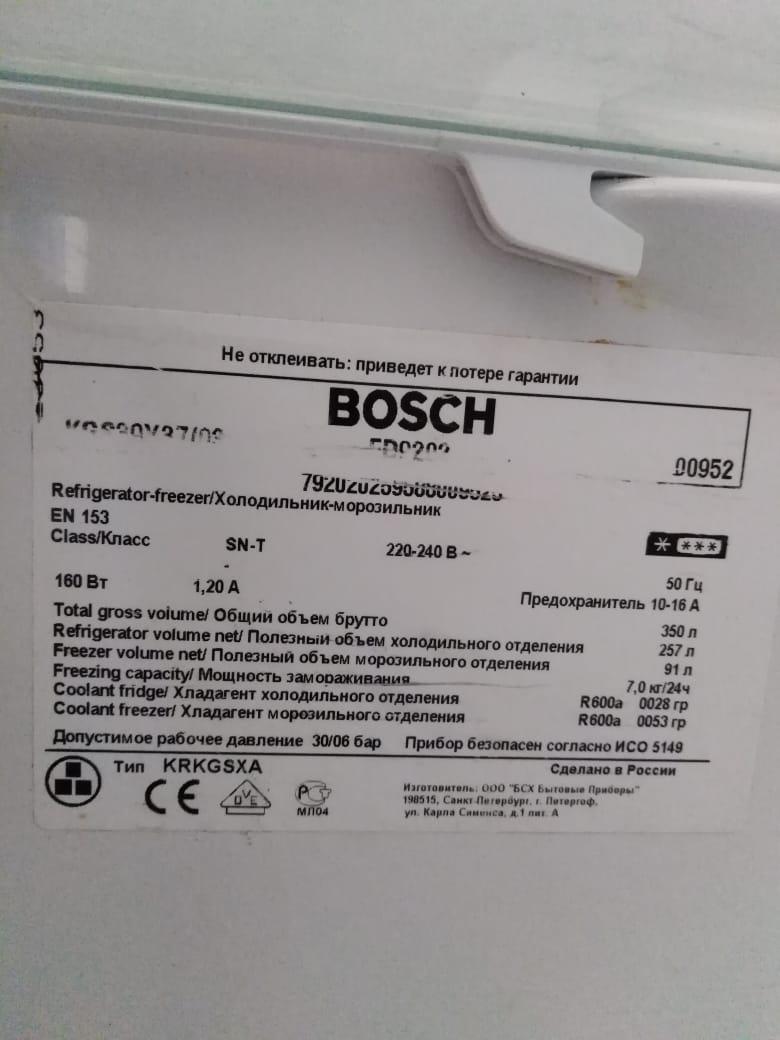 Ремонт холодильника Бош в СПб Павловском